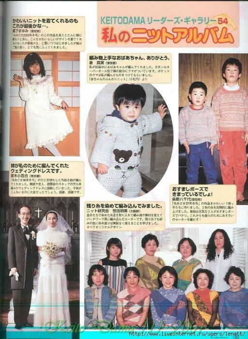 Keito Dama 111_2001 153 (512x700, 341Kb)
