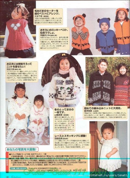 Keito Dama 111_2001 154 (512x700, 347Kb)