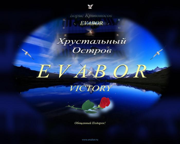 EVABOR-VICTORY. День Рождения - 7 Марта 2013 г. от Р.Х. Автор - композитор Борис Кривоносов.
