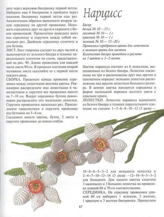 Плетение цветов и букетов схема