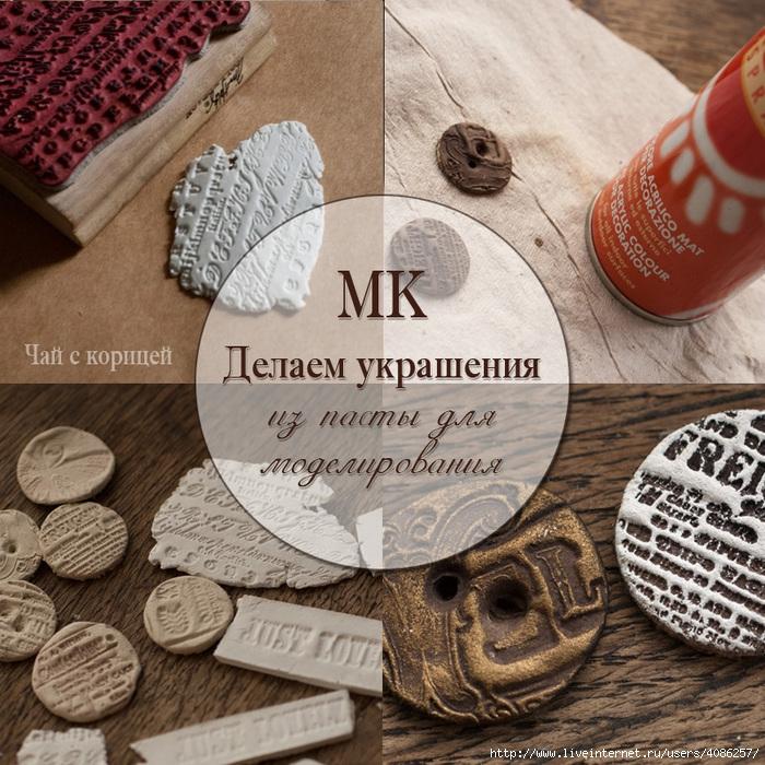 1363957680_ukrasheniya (700x700, 400Kb)
