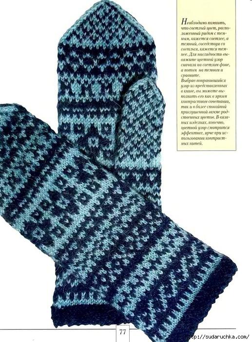 Узорные рукавицы.