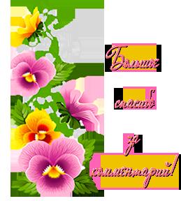 "Анимация "" Спасибо "" 98878970_98681298_bolshoespasibo14"