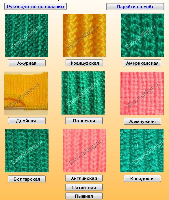 Виды вязания резинок спицами фото 971