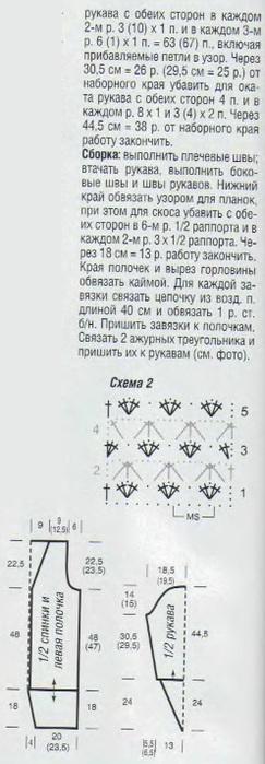 описание2 (243x700, 64Kb)