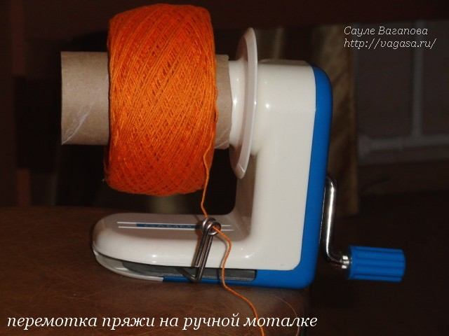 Перемотка ниток для вязания 54