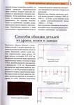 Превью 003a (496x700, 220Kb)