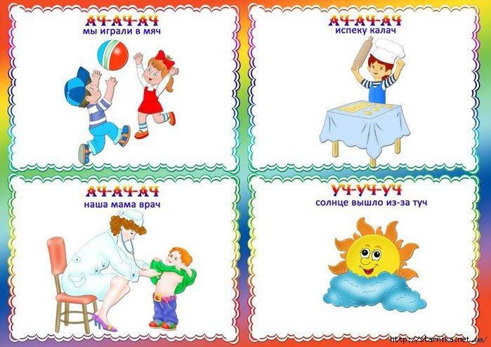 Логопедические упражнения для детей 3-4 лет в домашних условиях 480