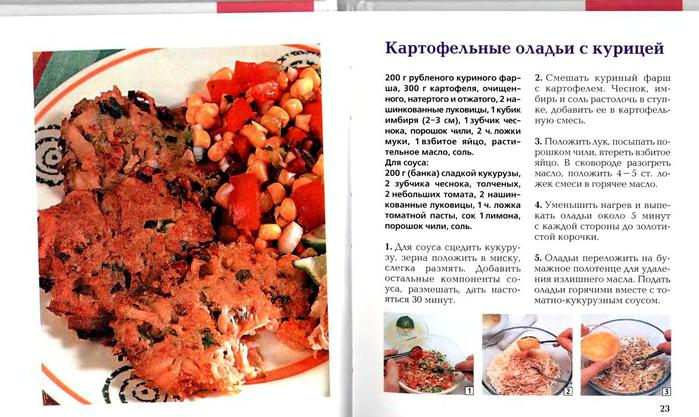 Румянцева И.С. - Блюда из рубленого мяса (Школа кулинарии) - 2007_12 (700x417, 69Kb)