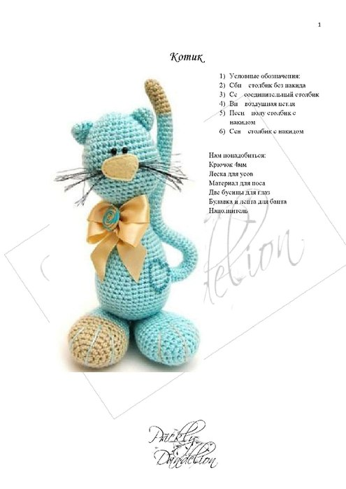Круглые коты амигуруми крючком с описанием и схемами