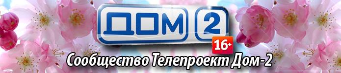1434221141_Dom2_Summer (695x150, 57Kb)/1441193024_Dom2Otem (695x150, 70Kb)/1448973999_Dom2_Winter (695x150, 70Kb)