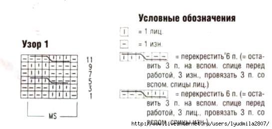 1364119923_shema-vyazaniya-uzora-s-kosami-1 (545x259, 54Kb)