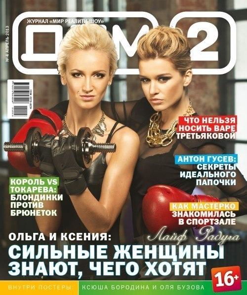 Ксения Бородина в журнале Дом 2 (апрель, 2013). Обложка и фото.