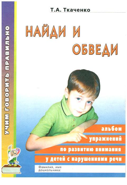 4663906_Tkachenko_Najdi_i_obvedi1 (481x700, 82Kb)