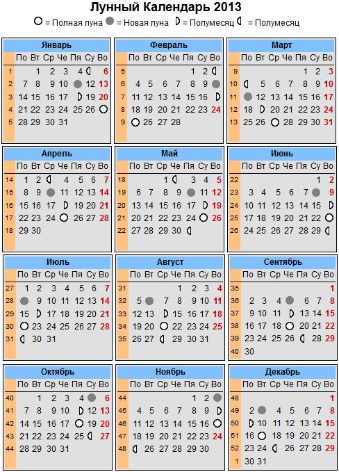 lunnyi-kalendar-2013 (488x679, 38Kb)