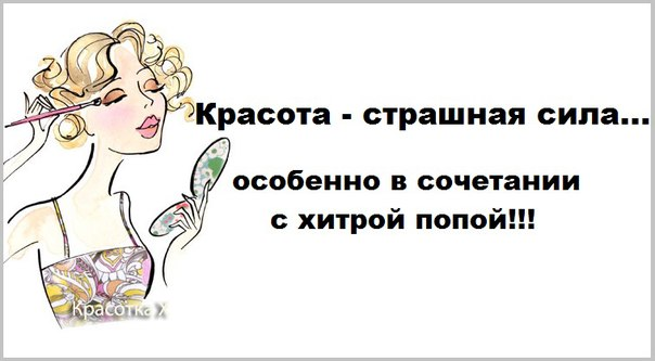 Смешное про женскую красоту