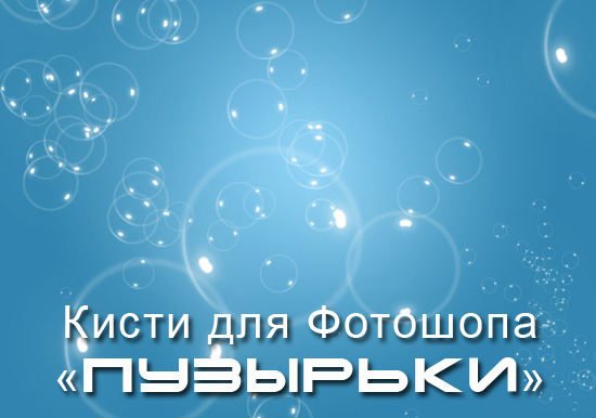 Bubble_Brushes_by_Edelihu (550x386, 58Kb)