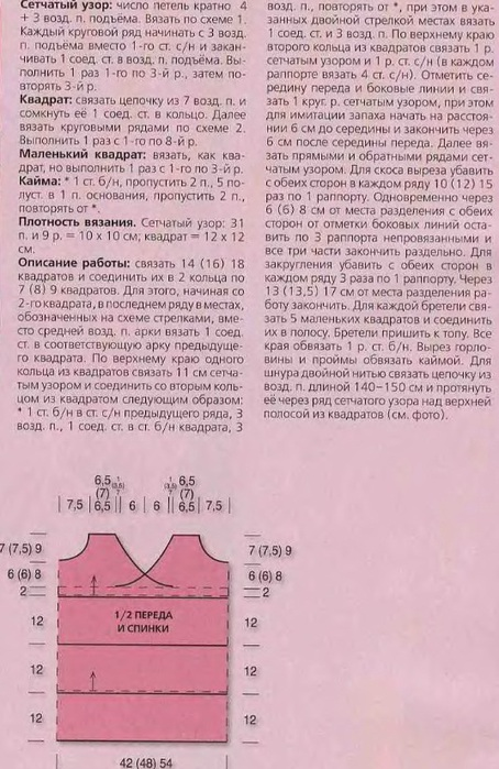 roz-top2 (454x700, 132Kb)