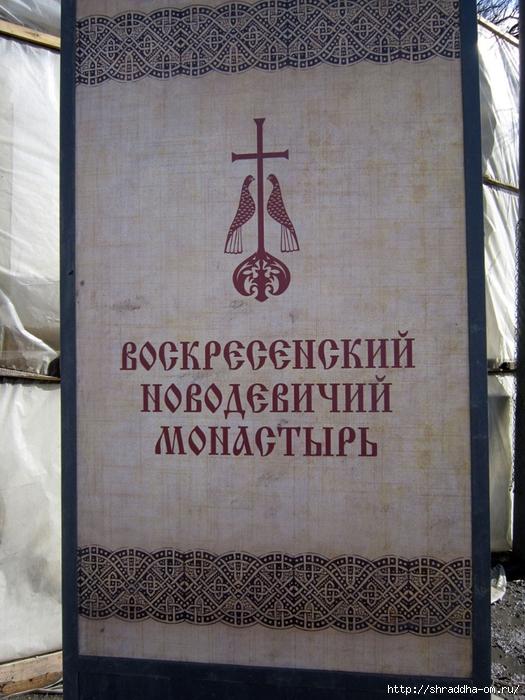 Санкт-Петербург, Воскресенский Новодевичий монастырь, 1 (525x700, 318Kb)