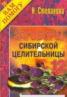 заговоры12 (220x316, 22Kb)