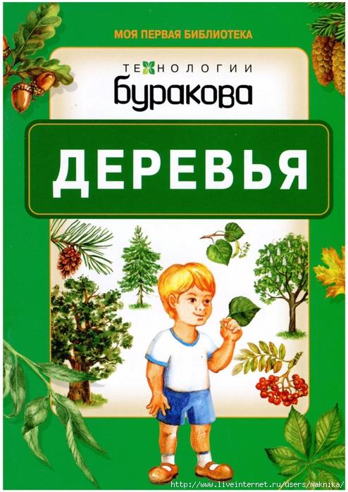 4663906_derevya0002 (494x700, 320Kb)
