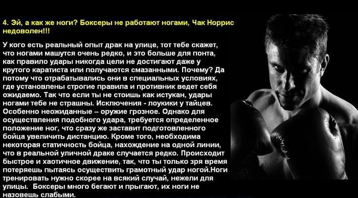 sport_dlja_samozashhity_5_foto_4 (700x387, 82Kb)