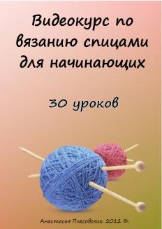 Oblogka_spici (232x327, 28Kb)