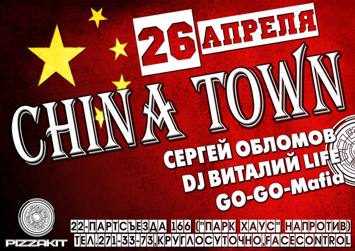 China Town - 26 апреля-Инет (700x494, 516Kb)