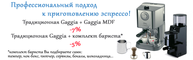 gaggia-mdf-accessories (640x200, 74Kb)