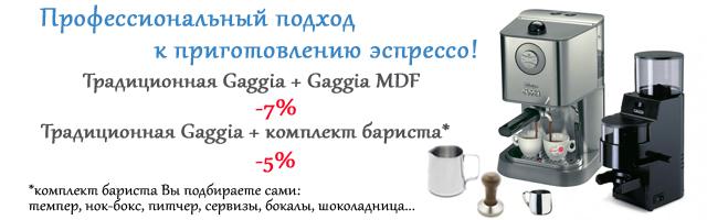 gaggia-mdf-accessories (640x200, 74Kb)