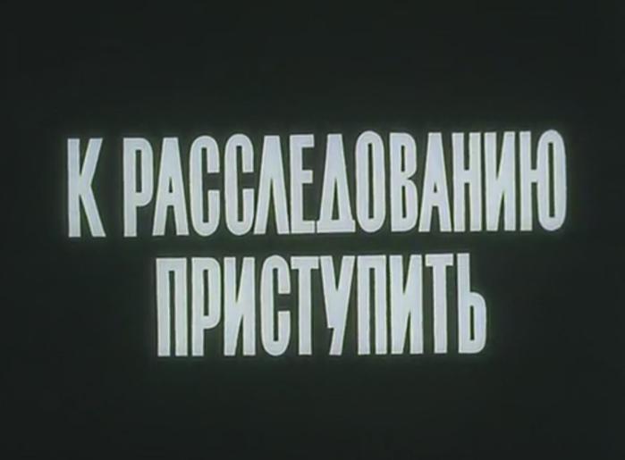 К расследованию приступить фильм 1 версия 1986 1 и 2