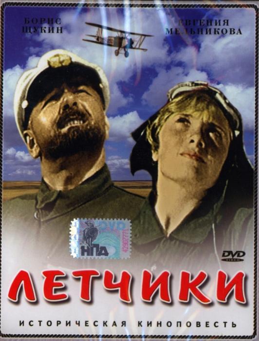 «Смотреть Военные Фильмы Про Лётчиков» / 2016