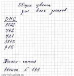 Превью 163т (458x470, 60Kb)