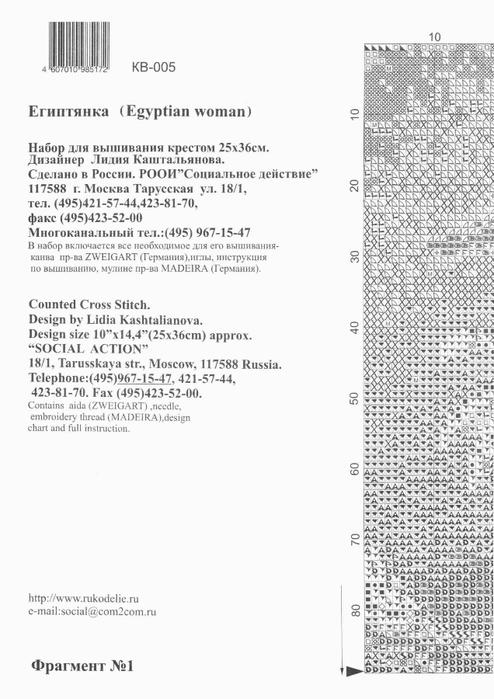 Схема 1-1 (494x700, 153Kb)