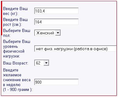 диета исходные данные (386x319, 35Kb)