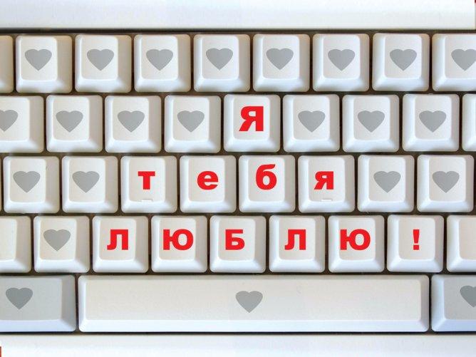 я_тебя_люблю (668x501, 56Kb)