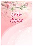 Превью 15_обл_мои друзья copy (507x700, 316Kb)