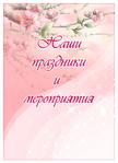 Превью 26_празникип copy (507x700, 338Kb)