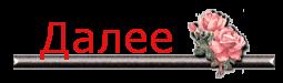 Кнопочка Далее 1 (255x75, 14Kb)
