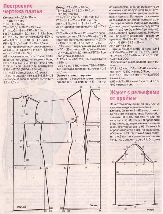 Женская И Детская Одежда М Азаровой Скачать