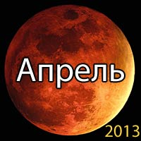 АПРЕЛЬ 2013 (200x200, 9Kb)