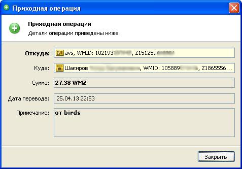 Выплата 27.38 WMZ.