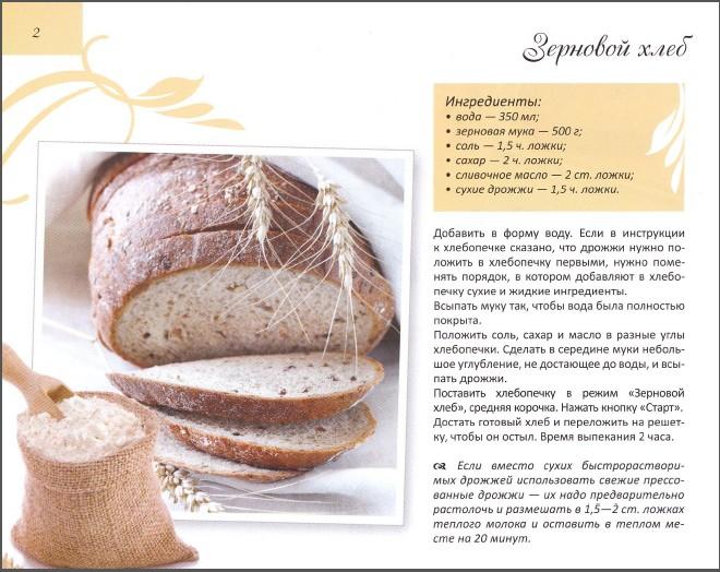 Хлебопечь в домашних условиях