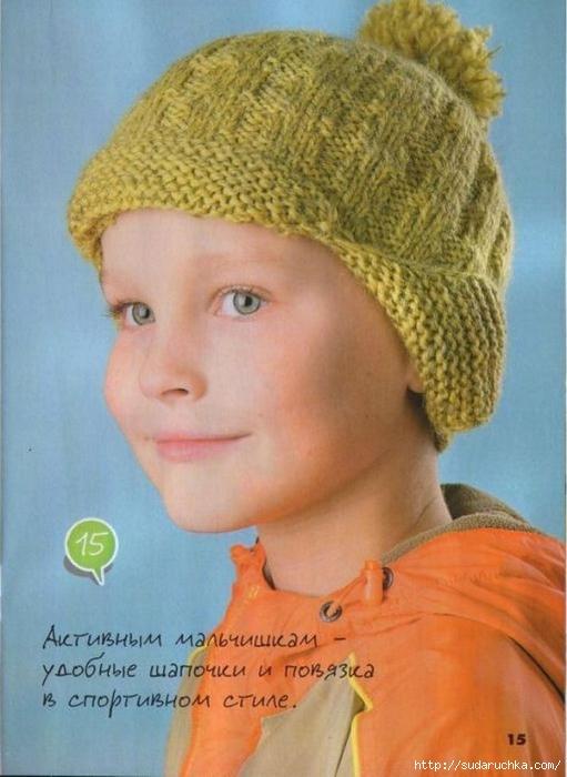 Вязаные шапочки для мальчиков с описанием.