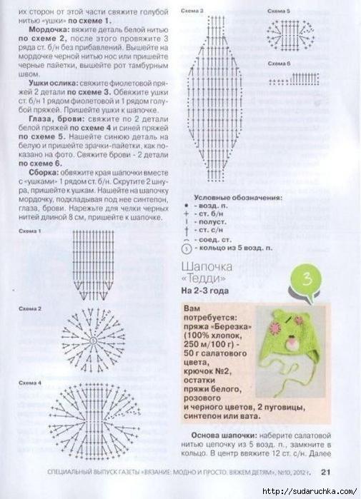 .ъ21 (505x700, 248Kb)