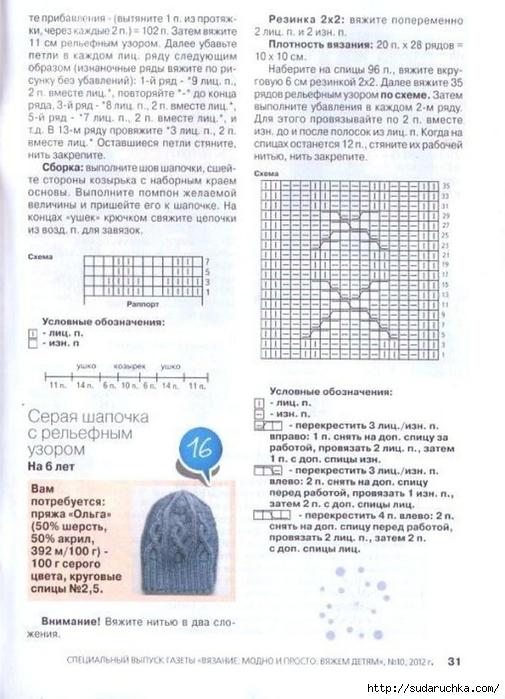 .ъ31 (505x700, 253Kb)