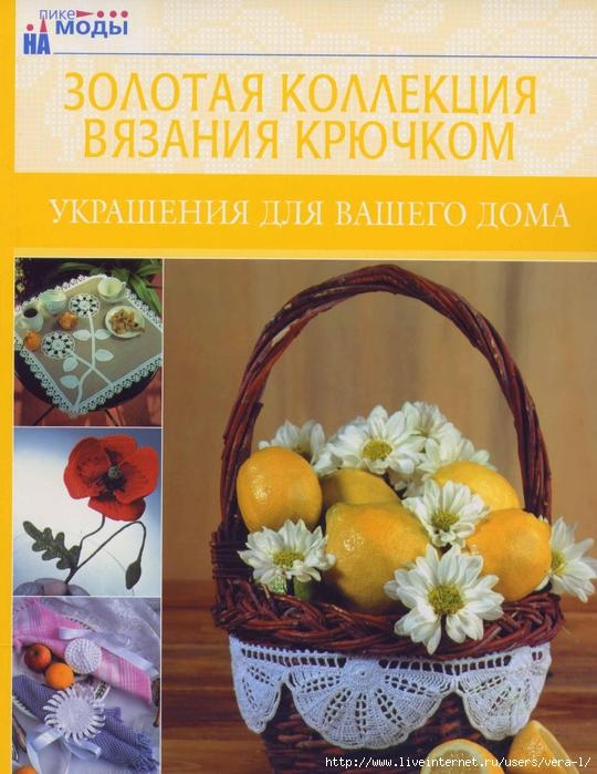 Золотая коллекция вязания крючком. Украшения для вашего дома_1 (540x700, 317Kb)