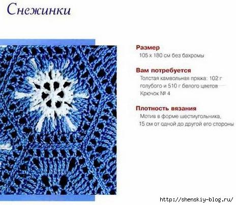 4121583_pledsneginki1 (464x403, 132Kb)