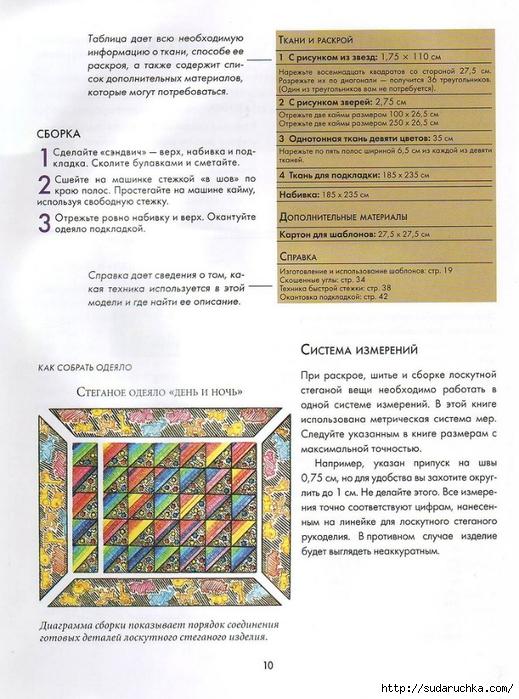 .ъ9 (519x700, 307Kb)