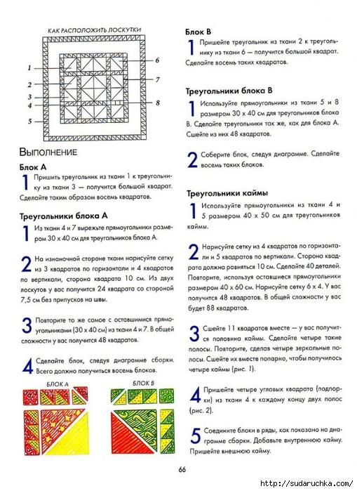 .ъ65 (509x700, 258Kb)